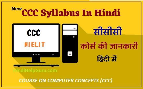 CCC Syllabus In Hindi pdf free 2019 2020