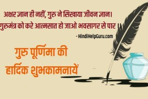 Guru Purnima Hindi Shayari with Images