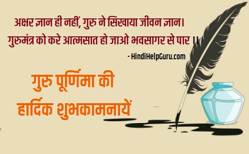 गुरु पूर्णिमा की शुभकामनाएं Guru Purnima Hindi Shayari with Images