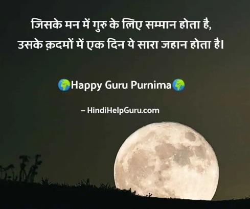 Guru Purnima Hindi Status With images