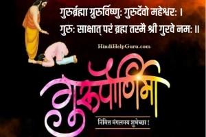 Happy Guru Purnima Shayari Marathi Status