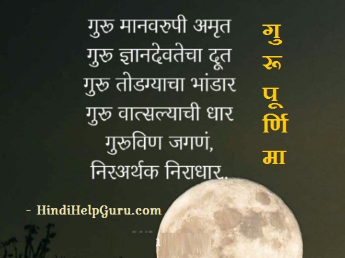 Guru Purnima Status Quotes In Marathi