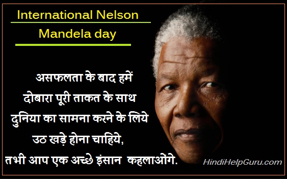 International Nelson Mandela day Quotes endi and english status sms shaari