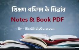 Pedagogy In Urdu Pdf