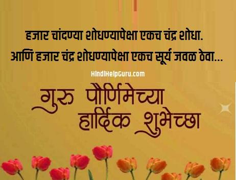 Guru Purnima Marathi Wishes, guru Purnima Marathi Status Images