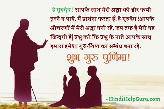 happy guru purnima quotes for guru