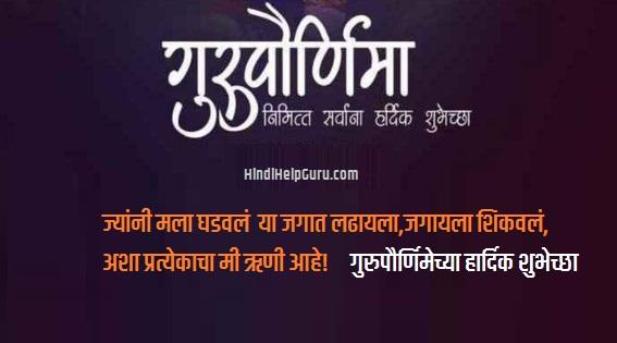 marathi status for guru purnima photos