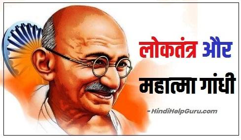 Hindi Nibandh लोकतंत्र और महात्मा गांधी Essay