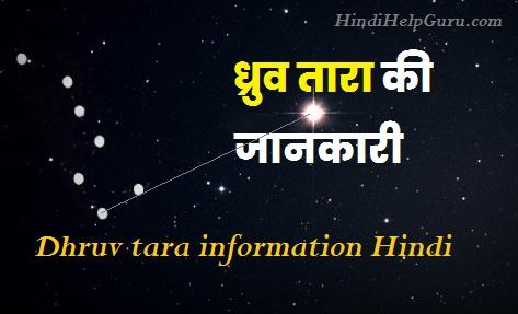 Dhruv tara information Hindi me jankari.