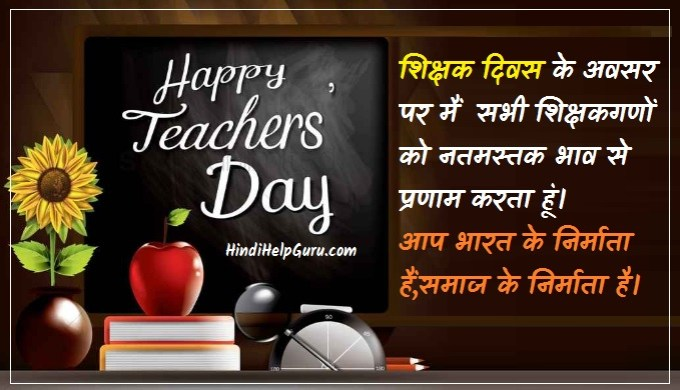Happy-Teachers-Day-Message