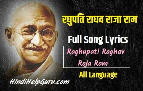 रघुपति राघव राजा राम lyrics सोंग Song Mp3 Album full all language
