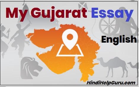 My Gujarat Essay in english for class std 6, 7, 8, 9, 10,11, 12 pdf free garvi gujarat