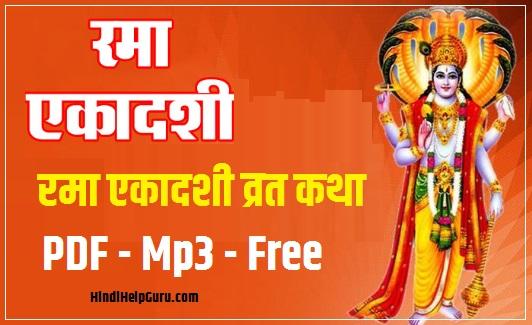 rama ekadashi free download vrat katha hindi english pdf mp3 video