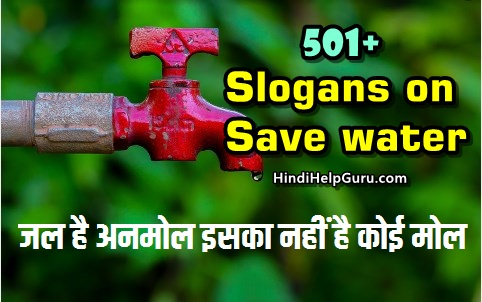save water slogans in hindi english, pani bachao nare, suvichar new latest