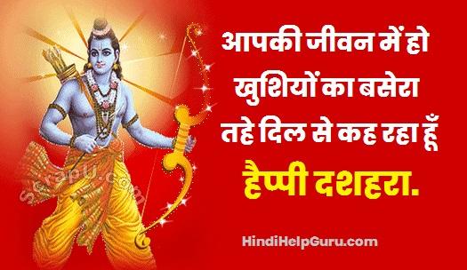 दशहरा की हार्दिक शुभकामनाएं हैप्पी दशहरा  vijayadashami wishes in hindi shayari sms