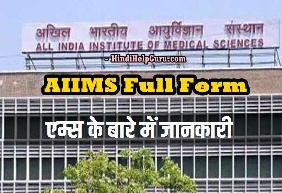 AIIMS information List India Colleges hindi me jankari full form kya hota hai.