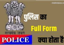 POLICE Full Form In Hindi me kya hota hai