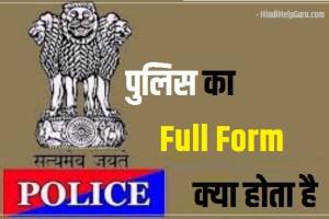 POLICE Full Form In Hindi me kya hota hai