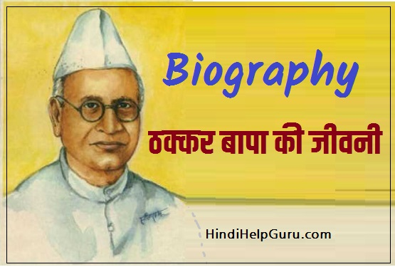 Thakkar Bapa Biography in Hindi me jankari jivan parichay