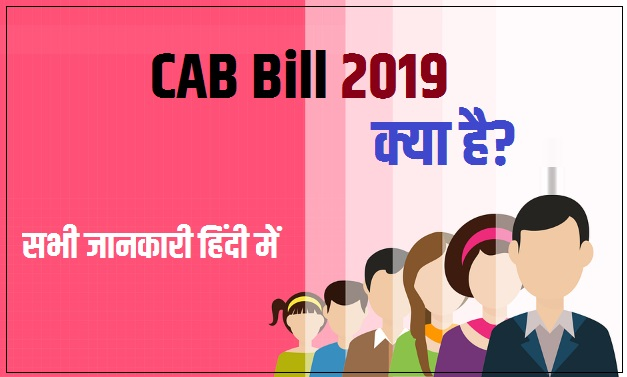 CAB Bill All Information hindi with pdf file