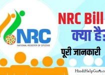 NRC Bill Kya hai Puri Jankari Hindi me NRC In Hindi 2019