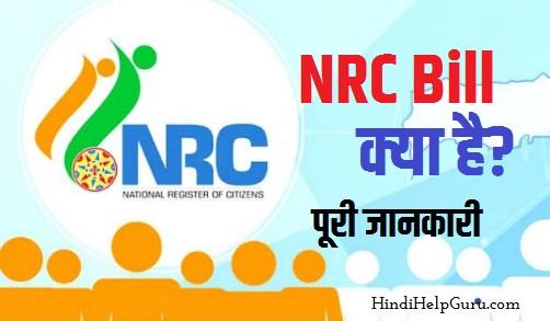 NRC Bill Kya hai Puri Jankari Hindi me NRC In Hindi 2019