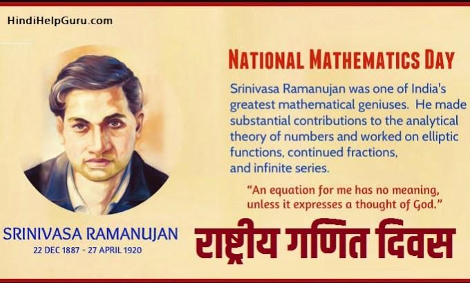 National Mathematics day info in hindi jankari ramanuj jayanti ganit diwas