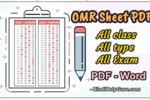 omr sheet pdf free for all student all exam all type