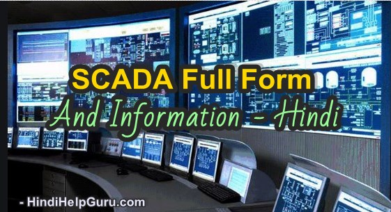 SCADA full form and information in hindi me jankari