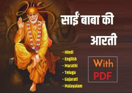 Shree Shiradi Sai Baba Evening Aarti lyrics Free Download PDF