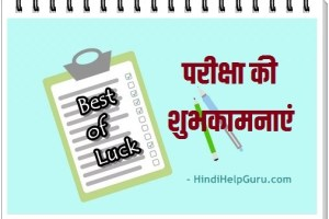 exam wishes for student Best of Luck For Exam message
