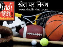 hindiinhindi Essay on Sports in Hindi