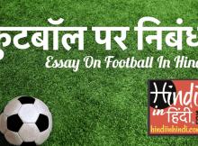 hindiinhindi Essay on Football in Hindi