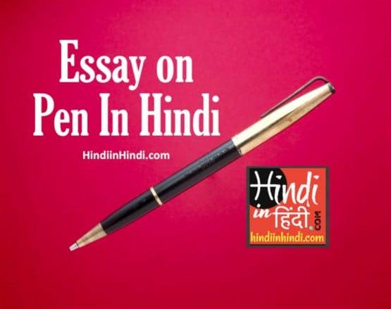 hindiinhindi Essay on Pen in Hindi
