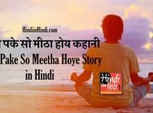 hindiinhindi Sahaj Pake So Meetha Hoye Story in Hindi