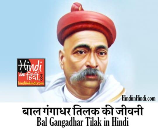 hindiinhindi Bal Gangadhar Tilak in Hindi