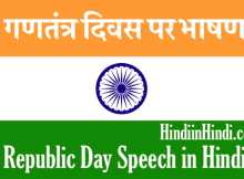 hindiinhindi Republic Day Speech in Hindi