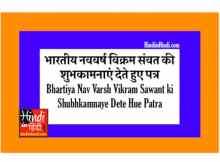 Hindiinhindi Bhartiya Nav Varsh Vikram Sawant ki Shubhkamnaye Dete Hue Patra