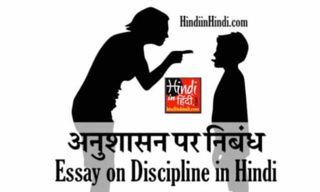 hindiinhindi Discipline in Hindi