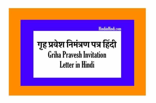 Griha Pravesh Invitation Letter in Hindi