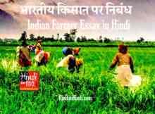 hindiinhindi Indian Farmer Essay in Hindi