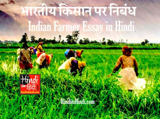 hindiinhindi Indian Farmer Essay in Hindi