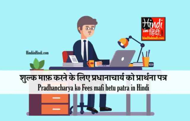 hindiinhindi Pradhancharya ko Fees mafi hetu patra in Hindi