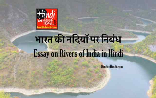 hindiinhindi Rivers of India in Hindi
