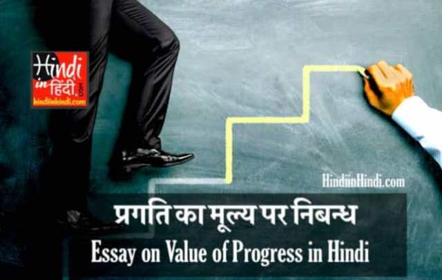hindiinhindi Essay on Value of Progress in Hindi