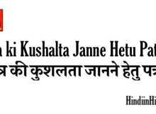 hindiinhindi Mitra ki Kushalta Janne Hetu Patra