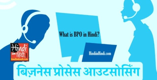 hindiinhindi What is BPO in Hindi