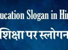 hindiinhindi Education Slogan in Hindi
