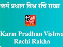 Karm Pradhan Vishwa Rachi Rakha