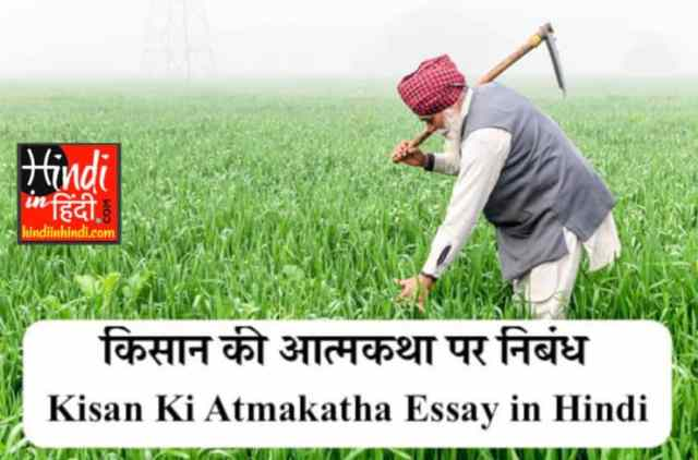 Kisan Ki Atmakatha Essay in Hindi